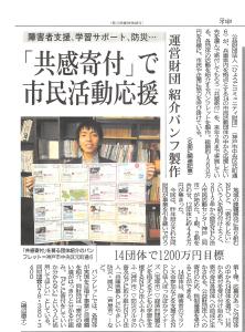 2014年12月17日神戸新聞_共感寄付