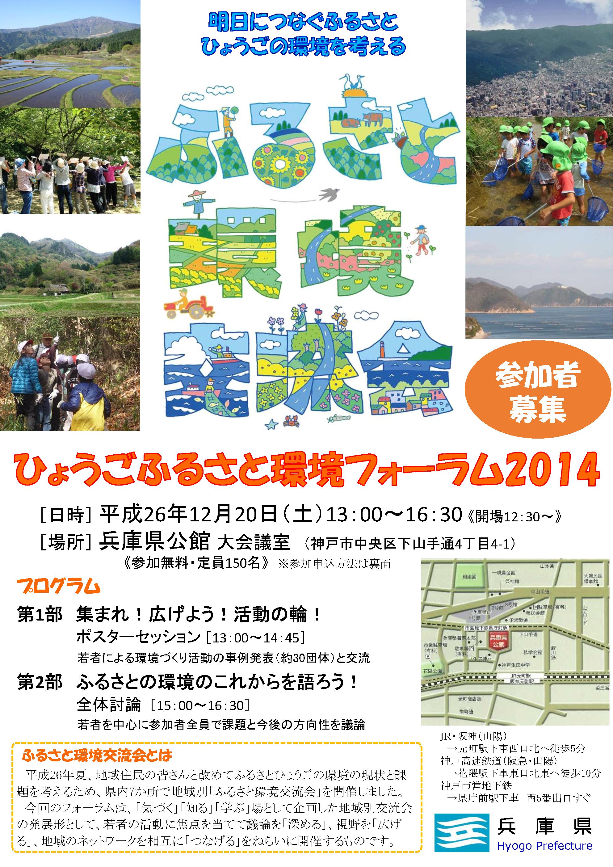 ひょうごふるさと環境フォーラム2014