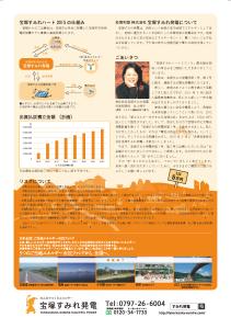 takarazuka_heart2015_ページ_2