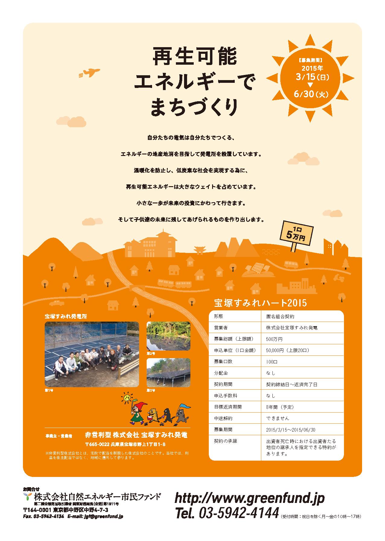 『宝塚すみれハート2015』の募集は終了いたしました
