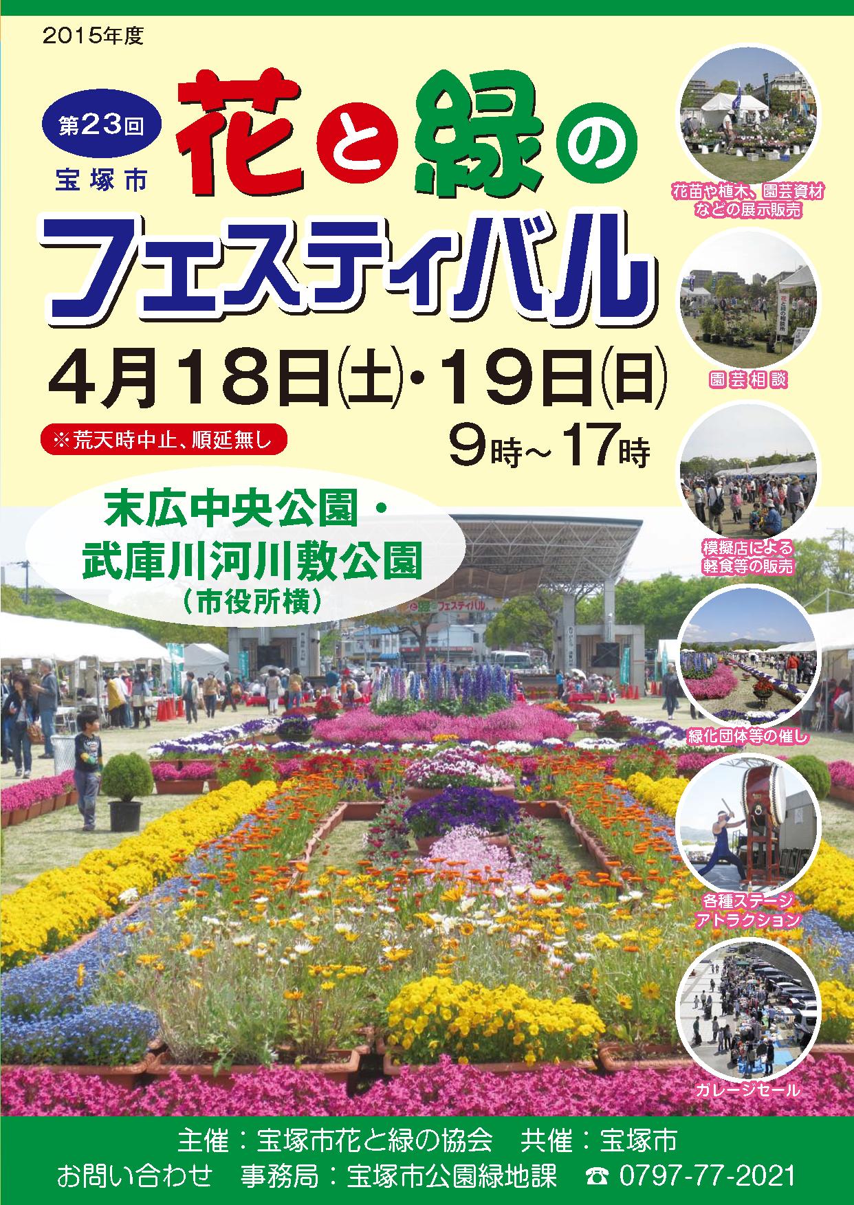 【イベント】「花と緑のフェスティバル」に出展します!