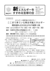 REPTニュースNo12_A4_ページ_1
