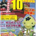 【イベント】宝塚サマーフェスタ2015
