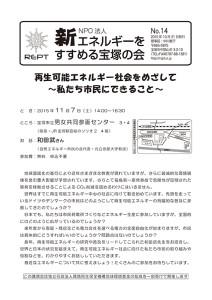 REPTニュースNo14_A4_ページ_1