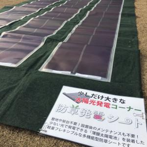 防草発電シート