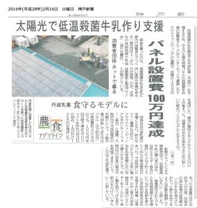 20160216神戸新聞