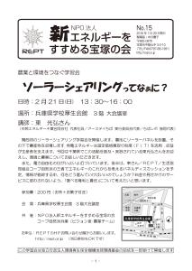 REPTニュースNo15_A4_WEB_ページ_1