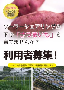市民農園チラシ_表_小