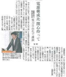 2016年5月16日神戸新聞