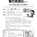【講演会】5月15日 電力自由化って、ホントはどうなっているの?