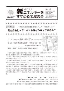 REPTニュースNo16_A4_web_ページ_1