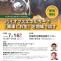 【シンポジウム】7月16日バイオマスエネルギーで 『資源とお金』を地域で回す
