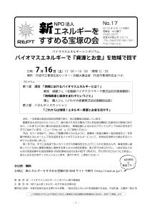 REPTニュースNo17_A4_ページ_1